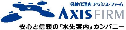 茅ヶ崎の保険はアクシス・ファーム